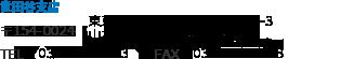 駒沢公園口店 〒154-0024 世田谷区三軒茶屋1-37-3 山本ビル1002 TEL 0800-815-4102  FAX 03-6805-5274