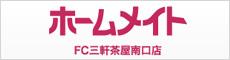 ホームメイト FC三軒茶屋南口店