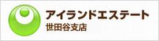 アイランドエステート 駒沢公園口店